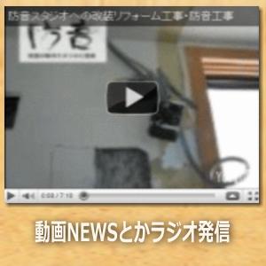 動画NEWSとかラジオ発信