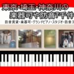 防音室付き楽器可のテナント募集
