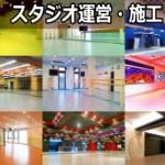ダンススタジオの運営と施工