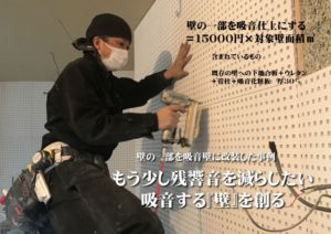 インフォレント 会社概要 防音工事 吸音壁